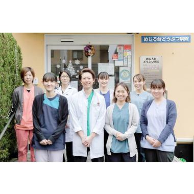 めじろ台どうぶつ病院(旧 大津動物病院)