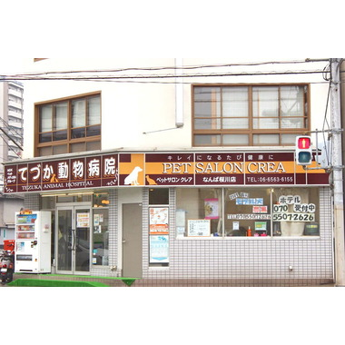 ペットサロンクレア なんば桜川店