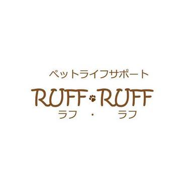 ペットライフサポートRUFF・RUFF