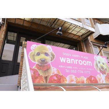 wanroom [ペットホテル]