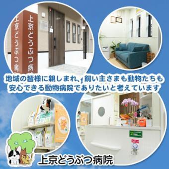 上京どうぶつ病院