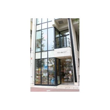 PET-SPA 白金プラチナ通り店