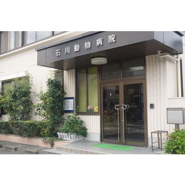 石川動物病院(ホテル)