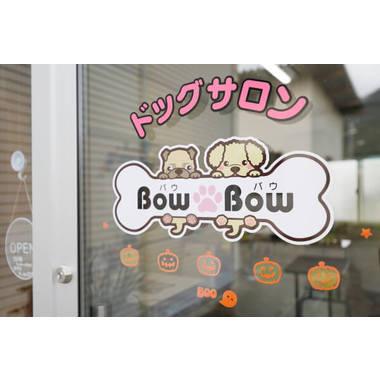 ドッグサロンBowBow
