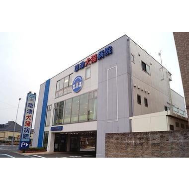 草津犬猫病院(ホテル)