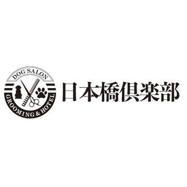 Dog Salon 日本橋倶楽部 (東京)