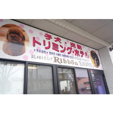 おしゃれトリミングRibbon 金沢泉野店