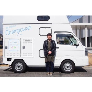 移動トリミングサロン Champowan(しゃんぽわん)