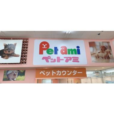 ペットアミ津幡店