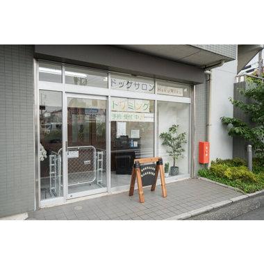 Dog Salon HakuRiku