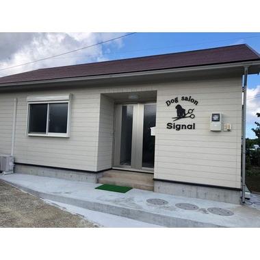 Dog Salon Signal(ホテル)