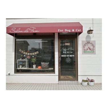 ドッグサロンファム 光店