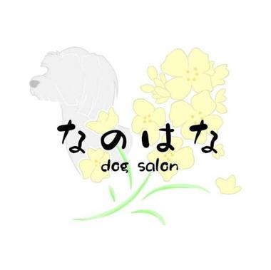 dog salon なのはな