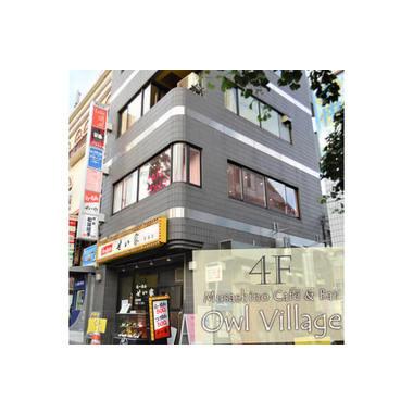 武蔵野カフェ&バー ふくろうの里 原宿店