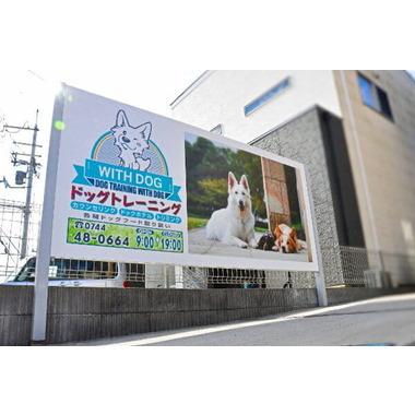 Dog training With dog(ホテル)