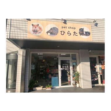 pet shop ひらた