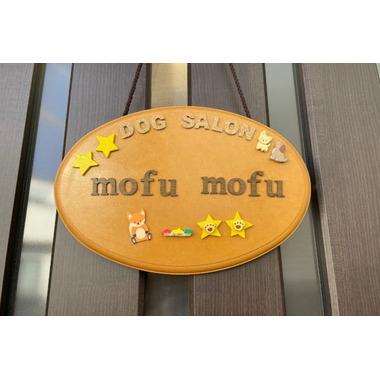 Dog Salon mofumofu