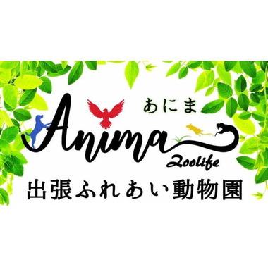 ふれあい動物園 ANIMA