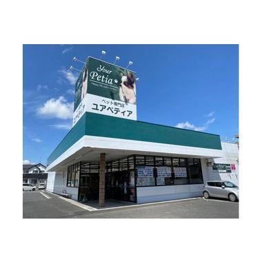 ユアペティア鎌ヶ谷店