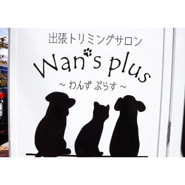 出張トリミングサロン Wan's Plus【出張専門】