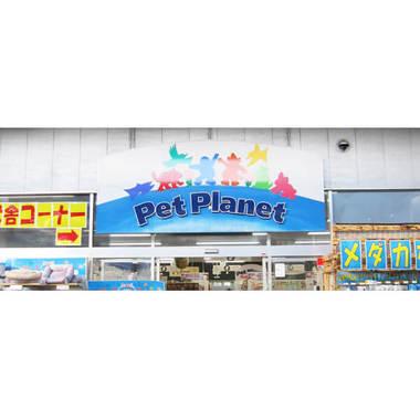 ペットリゾートカレッジ西川田店