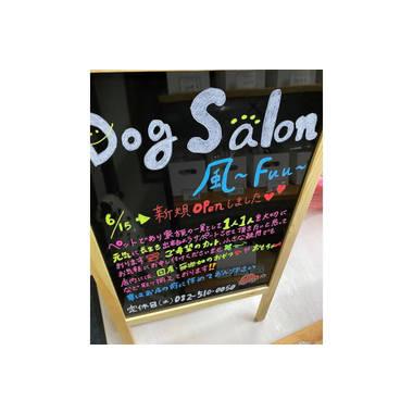 Dog Salon 風~FUU~