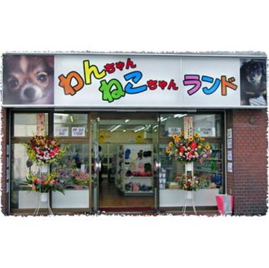 わんちゃん・ねこちゃんランド川崎本店