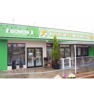 ペットサロン BOWOW