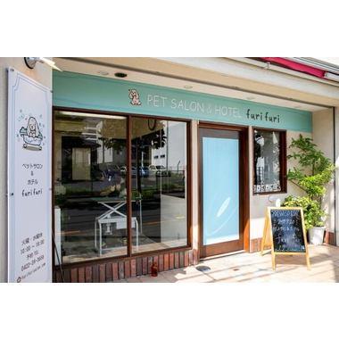 ペットサロン&ホテル furifuri(武蔵野市)