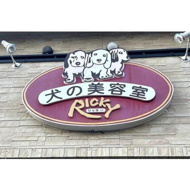 犬の美容室 RICKY