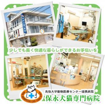 保永犬猫専門病院