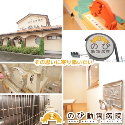 のび動物病院
