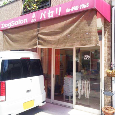 Dog Salon パセリ
