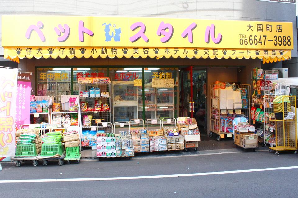 ペットスタイル 大国町店のメイン画像