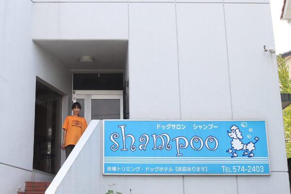 ドッグサロン シャンプー外観写真