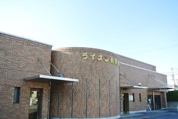 ライオン動物病院