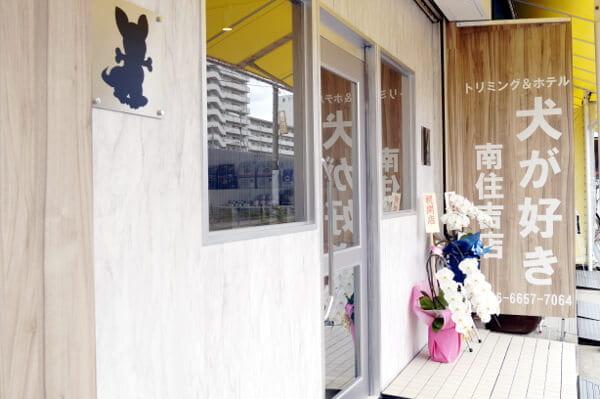トリミング&ペットホテル犬が好き 南住吉店