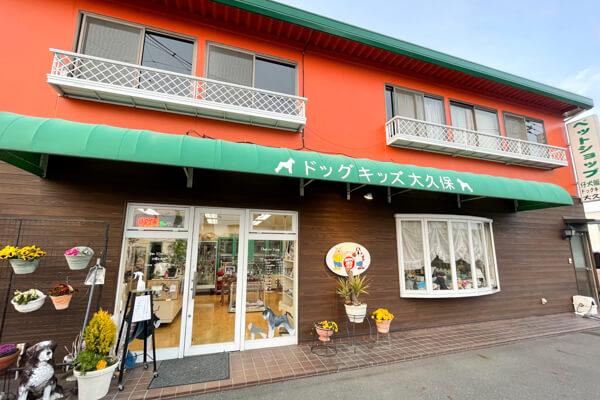 ドッグキッズ大久保(ホテル)