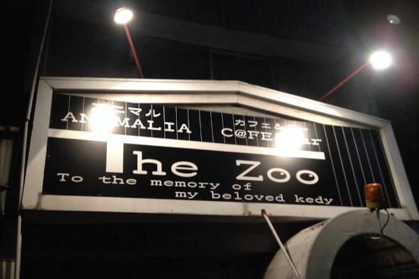 アニマルカフェ&バー The zoo - ザ・ズー 猛禽屋 中部(ホテル)