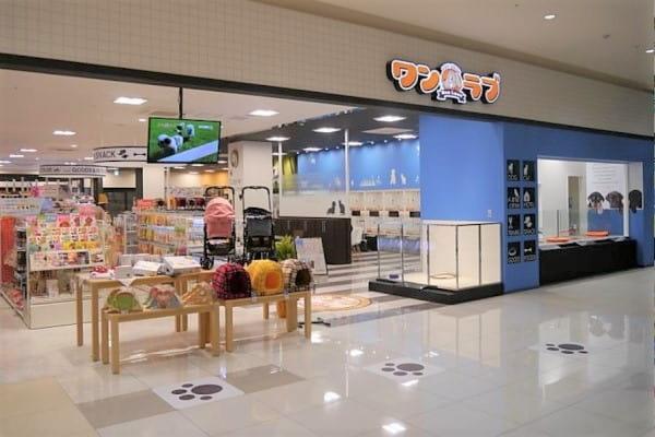 ワンラブ イオンタウン成田富里店