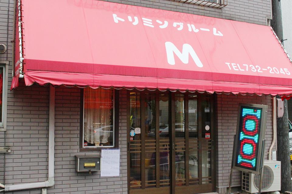 トリミングルーム Mのメイン画像