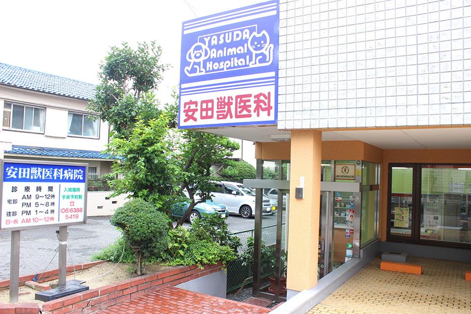 安田獣医科病院外観